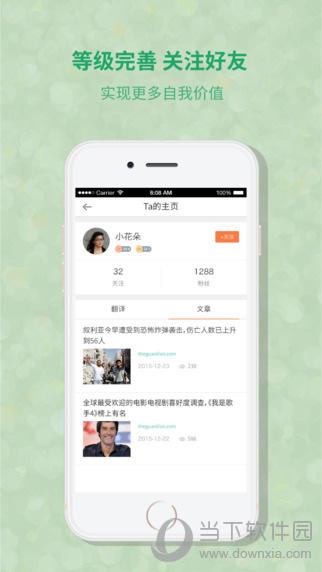 译客传说app下载