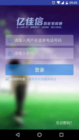亿佳信家校端 V4.1.1 安卓版截图1