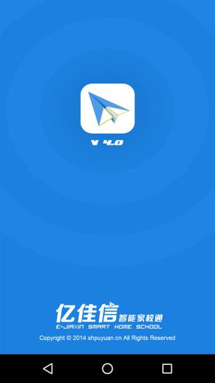 亿佳信家校端 V4.1.1 安卓版截图2