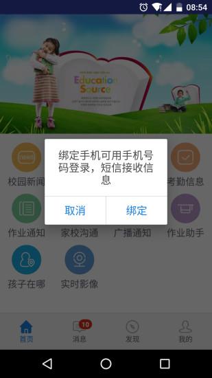 亿佳信家校端 V4.1.1 安卓版截图3