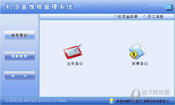 宏达机顶盒维修管理系统