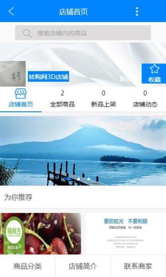 转购网 V1.5 安卓版截图4