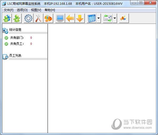 LSC局域网屏幕监控系统