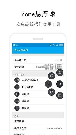 Zone悬浮球 V1.9.3 安卓版截图1