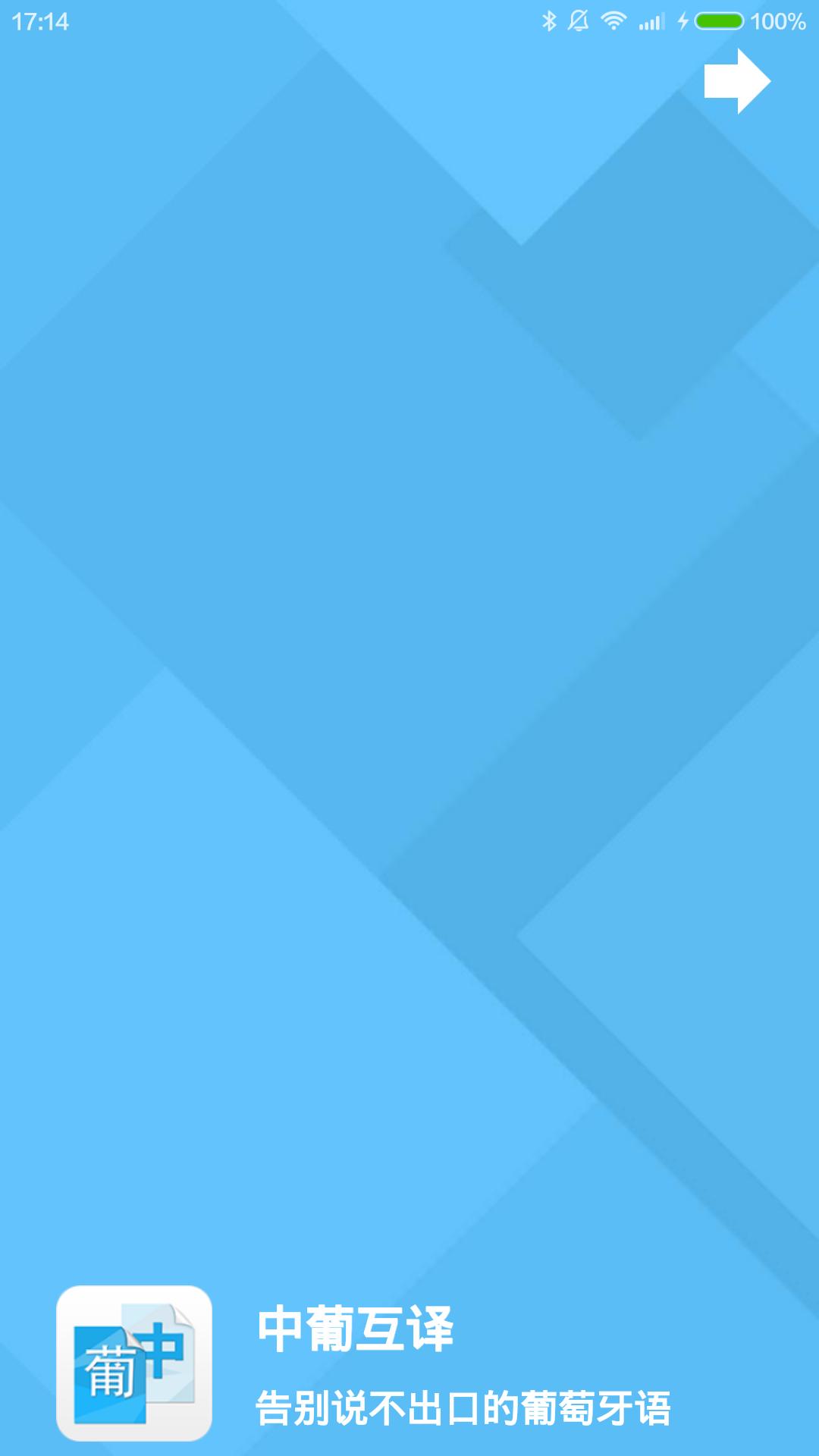 中葡互译 V1.0 安卓版截图1