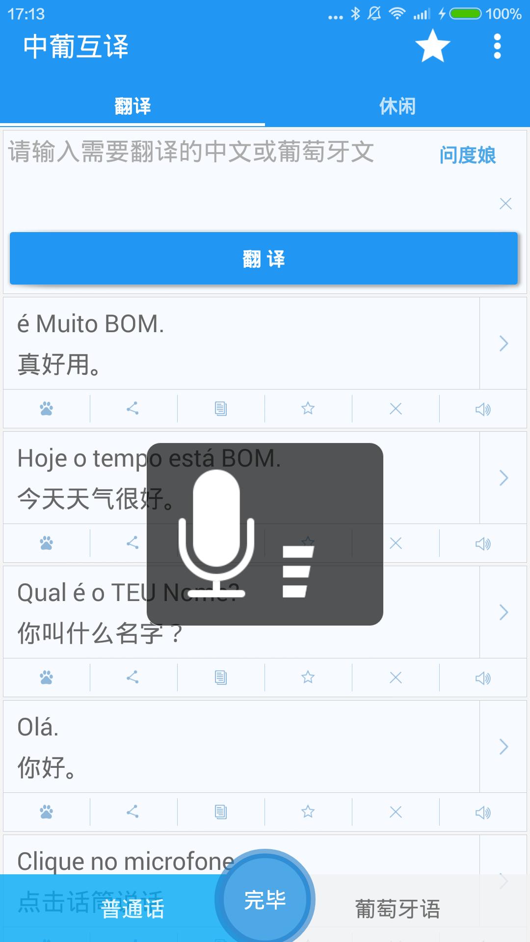 中葡互译 V1.0 安卓版截图3