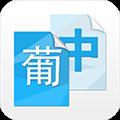 中葡互译 V1.0 安卓版