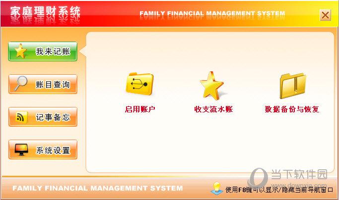 宏达家庭理财系统