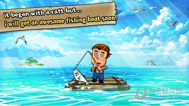 渔民的冒险破解版
