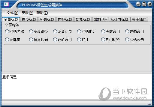 phpcms标签生成器