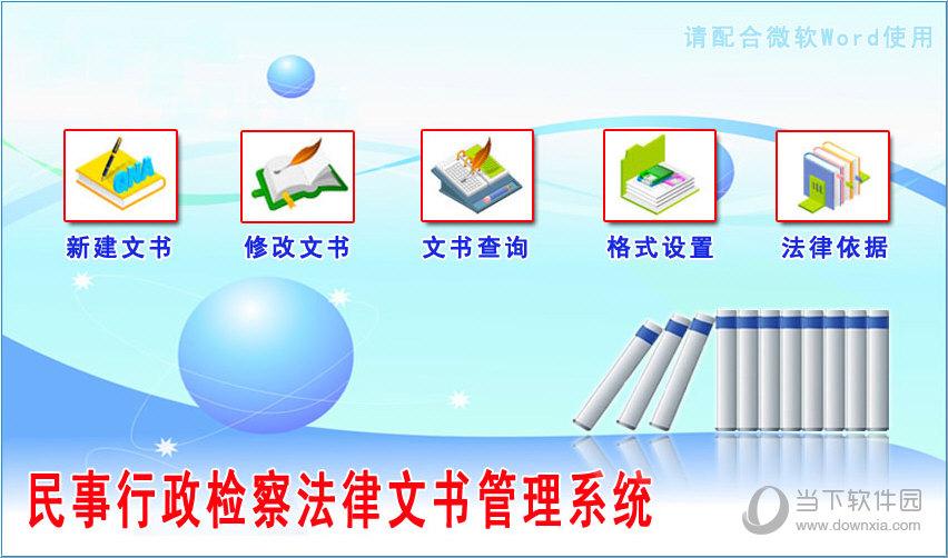 宏达民事行政检察法律文书管理系统