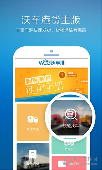 沃车港货主版 V2.1.5 安卓版截图4