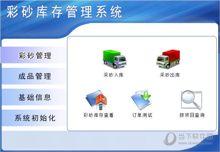 宏达彩砂库存管理系统