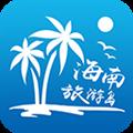 海南旅游岛 V5.0.0 安卓版