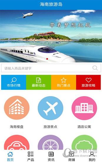 海南旅游岛 V5.0.0 安卓版截图1