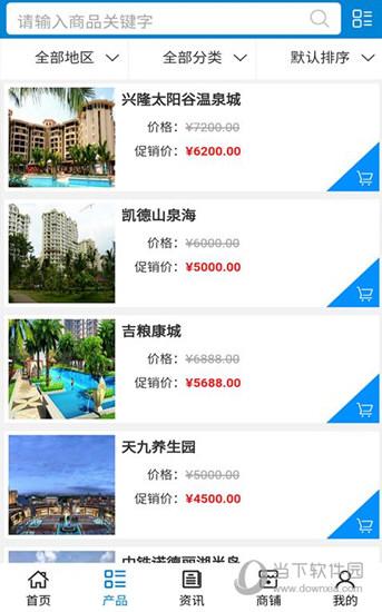 海南旅游岛 V5.0.0 安卓版截图2