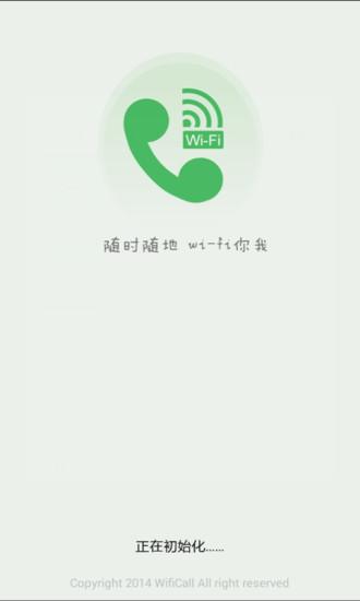 Wi-Fi电话 V1.0.2 安卓版截图3