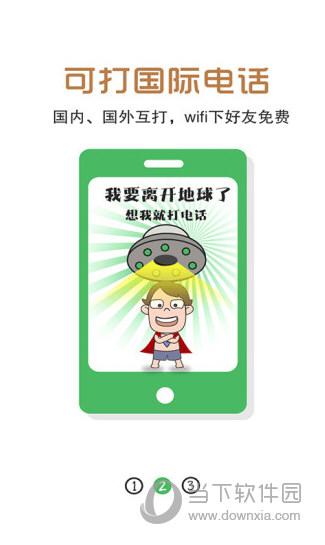 Wi-Fi电话APP