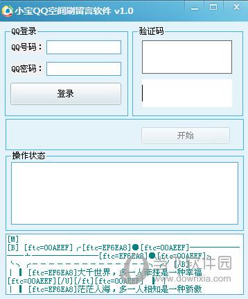小宝QQ空间刷留言软件