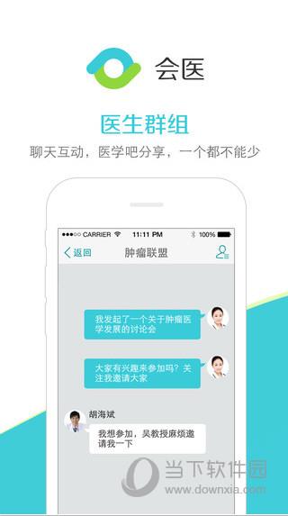 会医app下载
