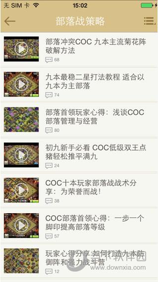 最强攻略For部落冲突COC手机版