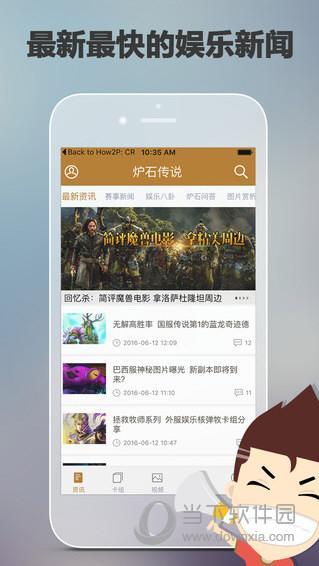 最强攻略For炉石传说app