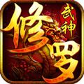 修罗武神 V1.0 苹果版