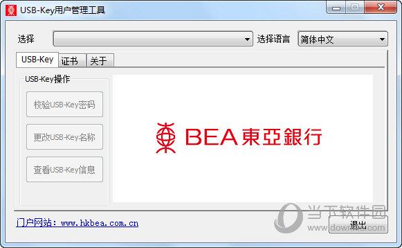 东亚银行USB-Key用户管理工具