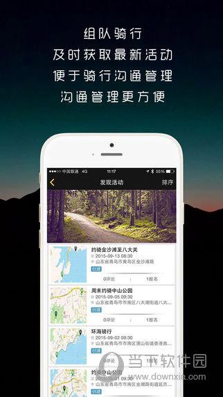 骑遇iOS