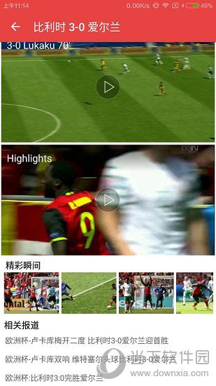 天下足球app