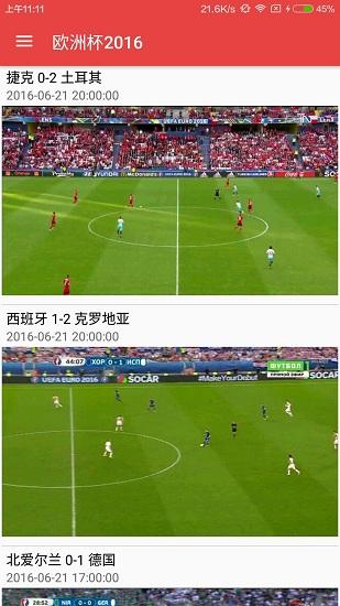 天下足球 V1.0.8 安卓版截图1