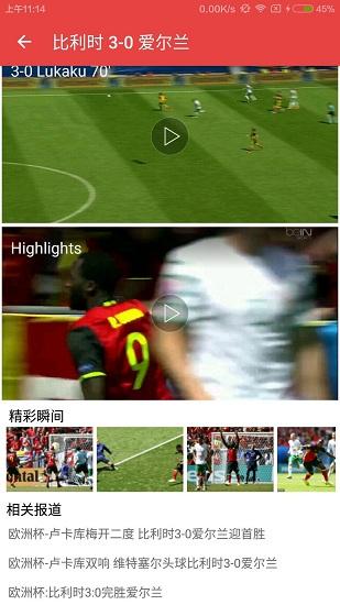 天下足球 V1.0.8 安卓版截图2