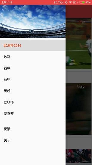 天下足球 V1.0.8 安卓版截图3