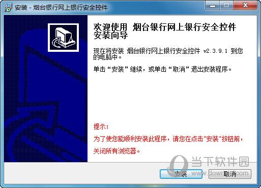 烟台银行网上银行安全控件