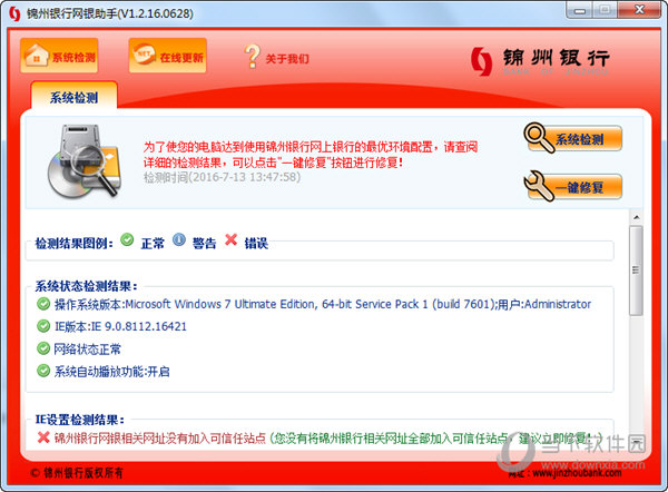锦州银行网银助手