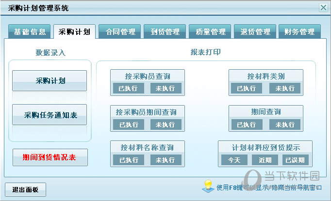 宏达采购计划管理系统