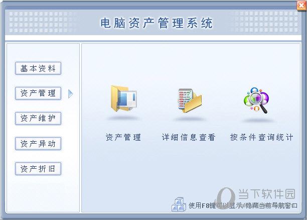 宏达电脑资产管理系统