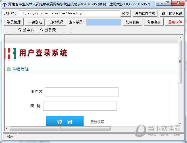 河南专业技术人员继续教育网络学院挂机助手