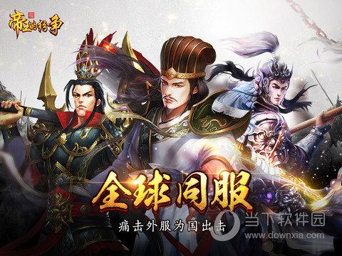 帝王的纷争iOS
