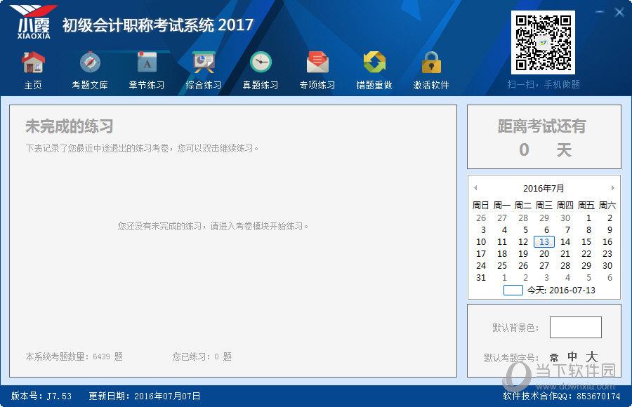 小霞初级会计职称考试系统2017