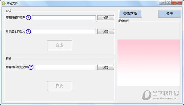 文件隐藏图片软件