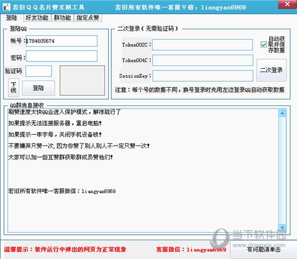 若旧QQ名片赞互刷工具