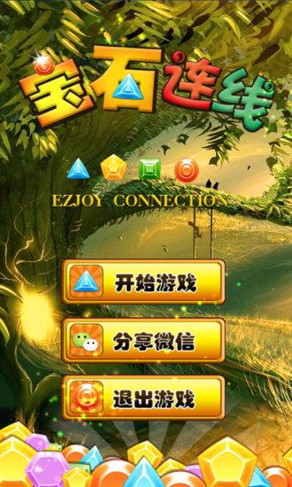 宝石连线 V2.2 安卓版截图5
