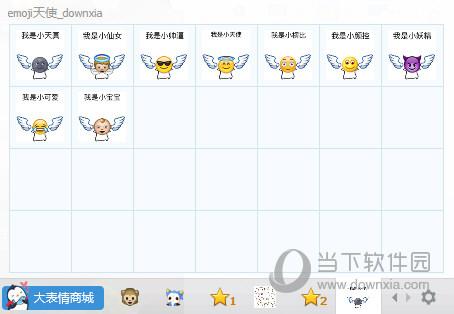 emoji天使翅膀QQ表情包