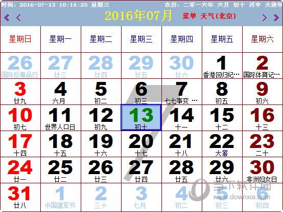 CEIWEI日历
