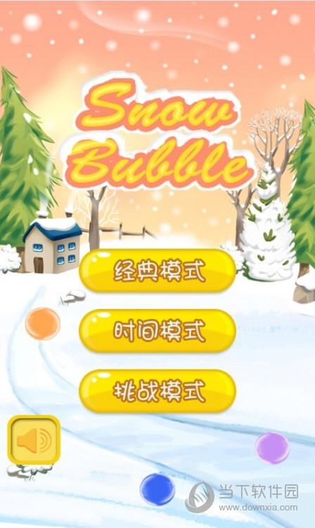 雪中泡泡龙