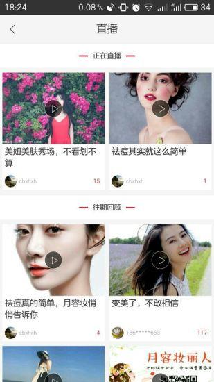 月容妆 V2.1.1 安卓版截图4
