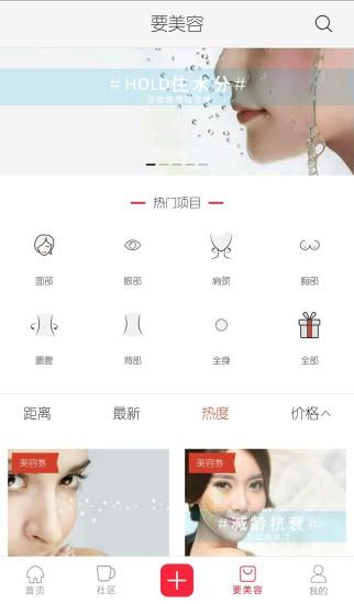 月容妆 V2.1.1 安卓版截图3