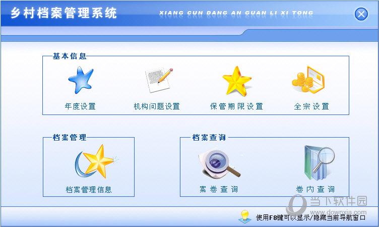 宏达乡村档案管理系统