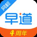早道网校 V2.7.3 安卓版